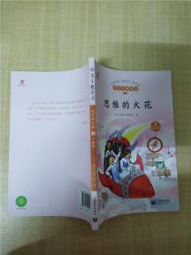 语文主题学习 五年级下册 新版 5 思维的火花。