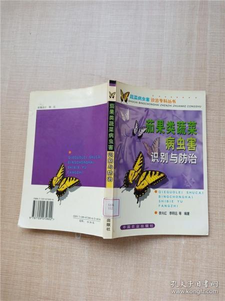 茄果类蔬菜病虫害识别与防治/蔬菜病虫害诊治专科丛书