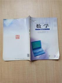 普通高中课程标准实验教科书 数学 选修 2-3 A版【扉页有笔迹】