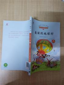 语文主题学习 五年级下册 新版 6 美丽的地球村