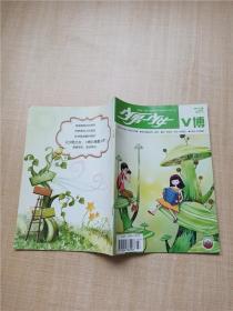少男少女 V博 2011.07B 总第415期/杂志