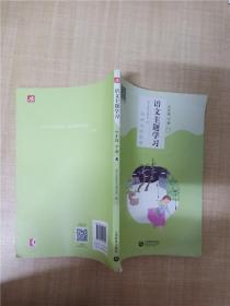 语文主题学习六年级下册4海那边的故事【上海教育出版社】.【书脊受损】