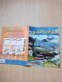 小福尔摩斯 上下五千年 2015.06下半月刊/杂志