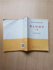 西方经济学 上册【内有笔迹】【封底受损】【扉页受损】