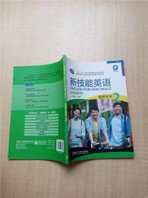新技能英语 高级教程 教师用书 2