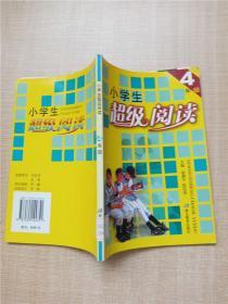 小学生超级阅读(4年级)【馆藏】【扉页正书口有印章 】