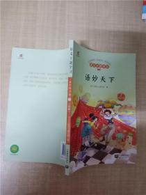 语文主题学习 五年级下册 新版 7 语妙天下