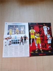2019-20赛季NBA图鉴 2019年11月 总第3478期/杂志