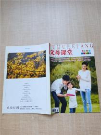 父母课堂 2019.03总第29期/杂志