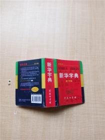新华字典 第10版 双色本【封面有笔迹】【内有笔迹】