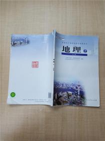 普通高中课程标准实验教科书 地理2 必修【内有笔记】