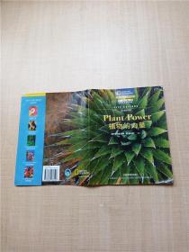 生命科学 植物的力量 【封面封底内页受潮有水渍】