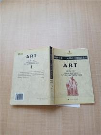欧洲美术 从罗可可到浪漫主义【书脊受损】
