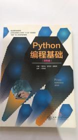 Python 编程基础 双色版 周志化 上海交大9787313215413