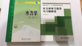 水力学+学习指导与习题解答 赵明登