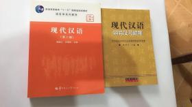 现代汉语(第二版)+辅导与习题集