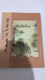 兰亭珍藏书画集【 签增本】