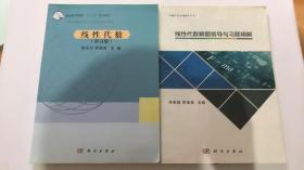 线性代数(第五版)+解题指导与习题精解