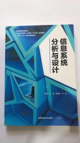信息系统分析与设计9787564833039湖南师范大学 王哲