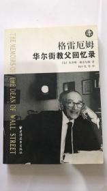 格雷厄姆:华尔街教父回忆录
