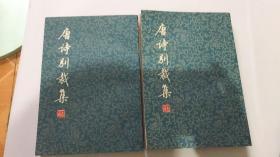唐诗别裁集 上海古籍出版社