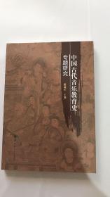 中国古代音乐教育史专题研究