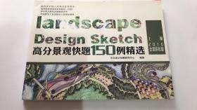 landscape design sketch 高分景观快题150例精选 上册 2016
