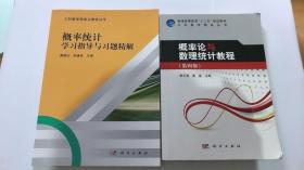 概率论与数理统计教程(第四版)+学习指导与习题精解
