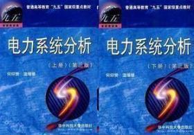 电力系统分析 上下册 第三版 温增银 华中科技大学出版
