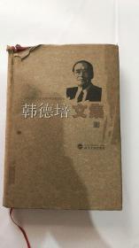 韩德培文集(单上)