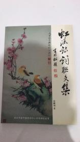 虹流诗词联文集  徐麟阁