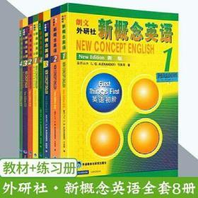 新概念英语全套教材全套1234教材+练习册学生用书新概念英语共8本