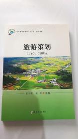 旅游策划 贾玉芳 姬晖 郑州大学出版社 9787564564148