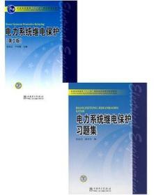 电力系统继电保护(第2版)+习题集