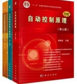 胡寿松 自动控制原理 第七版7版 教材+习题解析第三版+题海