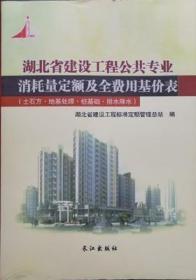 2018定额 湖北省建筑工程公共专业消耗量定额及全费用基价表:2018版