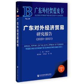广东对外经济贸易研究报告2020-2021