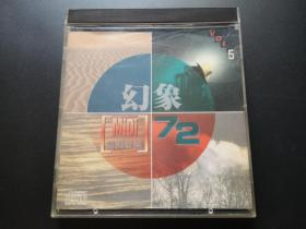 幻象72  电脑音乐5     CD