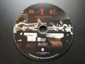 【电影】双食记      1DVD(裸碟)