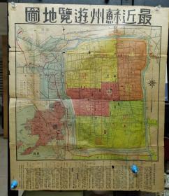 民国苏州地图,尺寸64X54【图1】