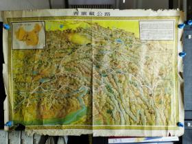 五十年代青康藏公路、治淮工程、荆江分洪共3张地图,对开