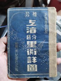 民国上海袖珍分区里卫地图附新旧路名对照【花】