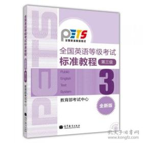 正版二手很新 全国英语等级考试标准教程第三版3级全新版9787040302950