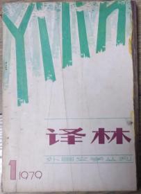 《译林》1979年第1期总第1期创刊号(阿加莎.克里斯蒂长篇《尼罗河上的惨案》等)