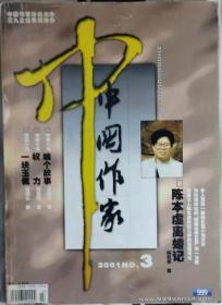 《中国作家》2001年第3期(杨双奇长篇小说《陈本虚离婚记》王跃文中篇《编个故事》刘国强中篇《权力》张超山中篇《一块玉佩》贾克勤纪实文学《情洒古城》等)
