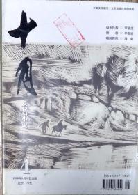 《十月长篇小说》2008年第4期( 李骏虎《母系氏族》李发锁《倾斜》海桀《唱阴舞阳》)