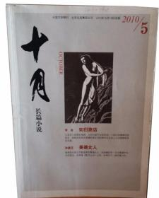《十月长篇小说》2010年第5期( 李浩《如归酒店》孙惠芬《秉德女人》)