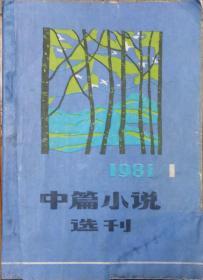 《中篇小说选刊》1981年第1期( 创刊号,含古华《芙蓉镇》余易木《初恋的回声》汪浙成、温小钰《土壤》周翼南《珊妹子》李建纲《儿子归来》)