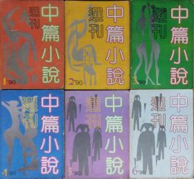 《中篇小说选刊》1990年第1,2,3,4,5,6期全年6册合售(周梅森《大捷》《日祭》季宇《灰色迷惘》阎连科《鲁耀》《瑶沟人的梦》李存葆、王光明《大王魂》梁晓声《喋血》《一片土地和一位女书记》何申《乡镇干部》航鹰《老喜丧》钟道新《权力场》方方《白驹》王安忆《好婆和李同志》张抗抗《有口皆碑》蒋子龙《阴阳交接》《开拓者》陈源斌《天惊维扬》池莉《太阳出世》等52部中篇小说)