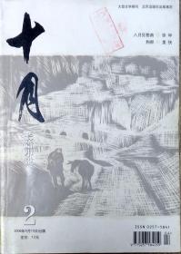 《十月长篇小说》2008年第2期( 徐坤《八月狂想曲》里快《狗祭》)